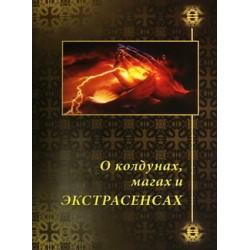 О колдунах,магах и экстросенсах упаковка 100 шт 64 стр,б/т