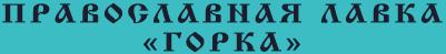 Интернет магазин Православная лавка «Горка»