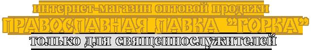 "Православная лавка ""Горка"""