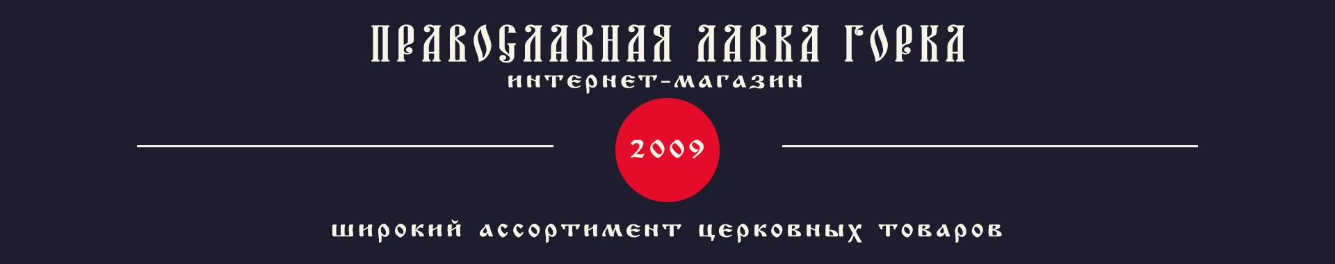 Православная лавка 2009