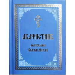 Акафистник, молитвословия к Божией Матери (тверд.)