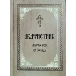 Акафистник, молитвословия ко Господу (тверд.мал.)