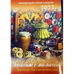 Год со святителем Лукой Крымским  КАЛЕНДАРЬ 2020г