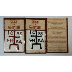 Зверинецкий крест наклейка для осв. кр и черн.