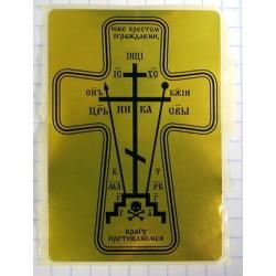 Крест наклейка для освящения  золото 4,5 х 6,5см 100шт