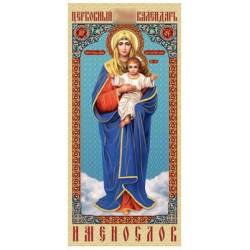 Благодатное небо М.Б. -  перекидной В3\3 рус. (Именослов) (50шт.)