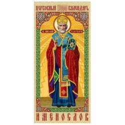 Николай  -  перекидной В3\3 рус. (Именослов) (50шт.)