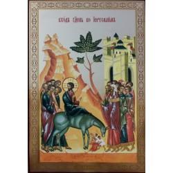 Вход Господен в Ерусалим Лик БРОНЗА 20*30 Двунадесятые праздники