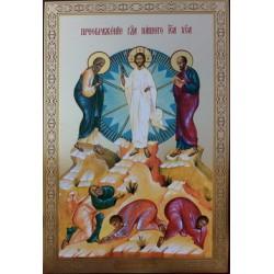 Преображение Господне Лик БРОНЗА 20*30 Двунадесятые праздники