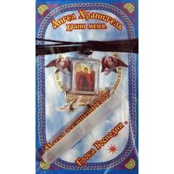 Ангел Хранитель Ладанки пластмассовые  с маслом уп 50 шт