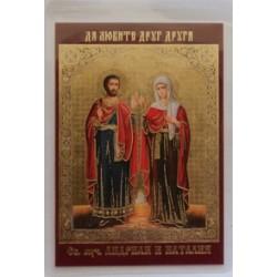 АНДРИАН И НАТАЛИЯ  икона ламин 6*9   116