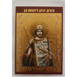 БОРИС икона ламин 6*9  126