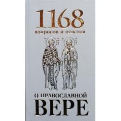 1168 вопросов и ответов о православной вере      свщмч.еп.Горазд      (тв ср/ф 399/10) ИБЭ
