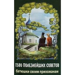 1380 полезнейших советов батюшки своим прихожанам (мк 318)  Москва/Синтагма