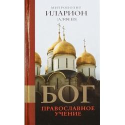 Бог православное учение. Митрополит Иларион Алфеев (тв) Эксмо