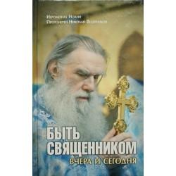 Быть священником вчера и сегодня     иер.Иоанн, прот. Николай Ведерников   (тв ср/ф 281) ИМП