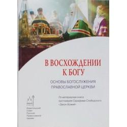 В восхождении к Богу. Основы богослужения православной церкви (мк ср/ф 288,304) ИС РПЦ