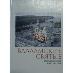Валаамские Святые и подвижники благочестия (тв 270 с.)   Благовест, 2012.