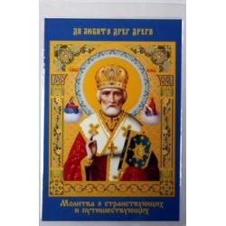 Николай МОЛИТВА СТРАНСТВ. И ПУТИШ. Ламинированая икона 6х9 БЕЗ ТИСНЕНИЯ