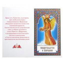 Свидетельство о венчании (И) на рус  (упаковка 100 шт)