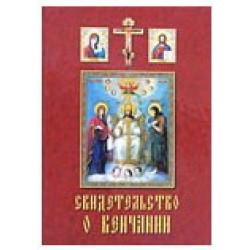 Свидетельство о венчании тв. переп. на русском языке (упаковка 50 шт)