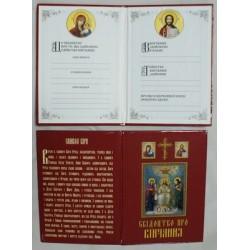 Свидетельство о венчании тв. переп. на украинском языке (упаковка 50 шт)