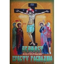 Акафист животворящему Кресту Господню (бр 30). ИгнСтавр