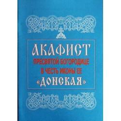 "Ак-т иконе БМ ""Донская"" (бр 31). Сретено"
