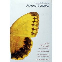 Бабочка в ладони      А,Ткаченко   (тв/м ср/ф 172) Никея