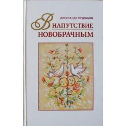 В напутствие новобрачным   А.Худошин  (тв 479)  Благовест/Оранта