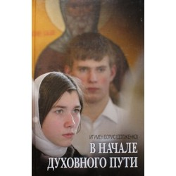 В начале духовного пути. Игумен Борис (Долженко) (тв, 254) ИС РПЦ