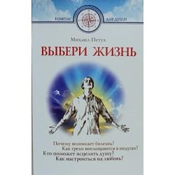 Выбери жизнь      М.Петух      (мк ср/ф 382с/14) ИБЭ