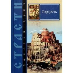 Гордость (тв, 397) Сибирская благозвонница