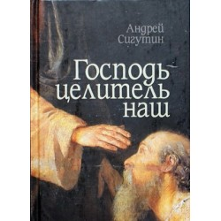 Господь целитель наш (тв, 463) Сибирская Благозвонница