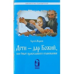 Дети - дар Божий или опыт православного усыновления (бр, 78) Добрые книжки