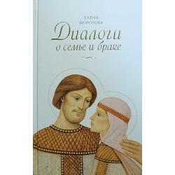 Диалоги о семье и браке Елена Морозова (тв) Сибирская благозвонница, 606 с.
