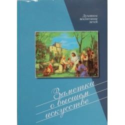 Заметки о высшем искусстве (мк, 208) Свято-Успенская Киево-Печерская Лавра