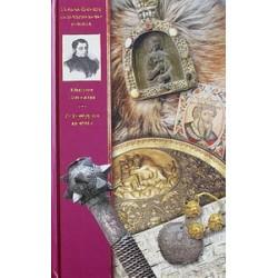 Аскольдова могила. Михаил Загоскин (тв, 423) Сибирская благозвонница
