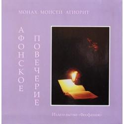 Афонское повечерие. Монах Моисей Агиорит (мк, 91) Феофания