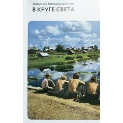 В круге света Священник Александр Дьяченко (тв) Никея, 2013. 621 с.
