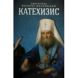 Катехизис.Святитель Филарет Московский (мк) Благовест