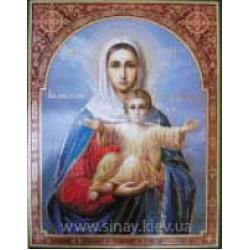 Азъ есмь с Вами Пресвятая Богородица  30 х 40 см