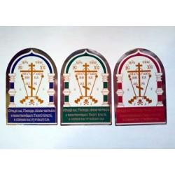 Крест наклейка для осв.Арка (кр.син зел) 53х75 мм  ( В бухте 100 крестиков - 35 гр  )