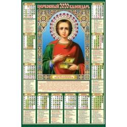Календарь А2  П Руск.  Пантелеимон