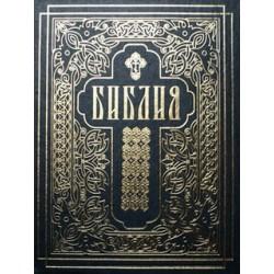 Библия Книги Священного Писания Ветхого и Нового Завета (тв б/ф 1613/2) ИБЭ/Харвест