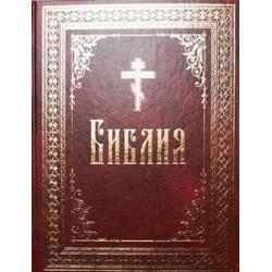 Библия на русском языке (тв, бол, бордовая, 1476) !!! Сиб благ