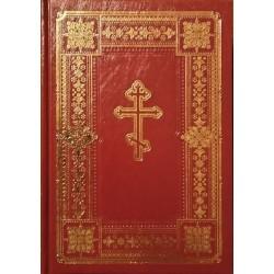 Библия. Книги Священного Писания Ветхого и Нового Завета с параллельными местами (тв) Никея, 1592 с.