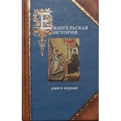 Евангельская история в трёх книгах (сине-коричневая бол 1159) Сиб благ Удл.