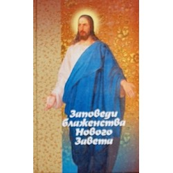 Заповеди блаженства Нового Завета (тв, 223) Паломник