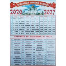ПАСХАЛИЯ  простая 20,5х30см (500шт) 2020 -2027гг